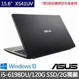 (效能升級)ASUS華碩 X541UV 15.6吋 i5-6198D/2G獨顯/4G/120G SSD+500G筆電 質感棕 (0021A6198DU)
