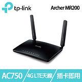 TP-LINK Archer MR200 AC750 無線雙頻4G進階版LTE極速路由器