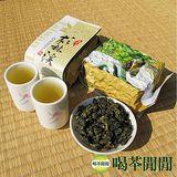 喝茶閒閒 極品杉林溪高冷烏龍茶 (150公克*2包)
