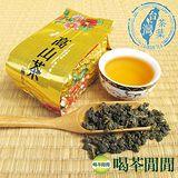 喝茶閒閒 台灣精選-凍頂焙香烏龍茶 (150公克*2包)