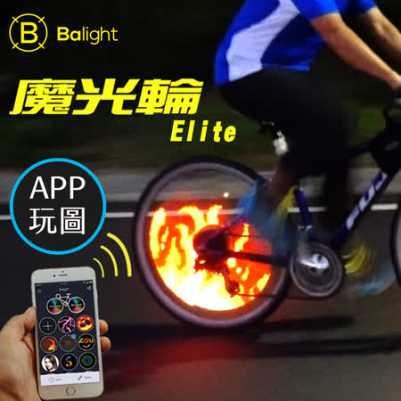 Balight 魔光輪Elite 單車四軸LED酷炫燈組 (黑色) -friDay購物 x GoHappy