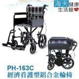 【海夫健康生活館】必翔 經濟型看護鋁合金輪椅 PH-163C (黑格紋)