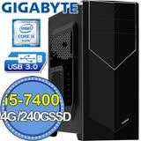 技嘉H110平台【信仰傳導】Intel第七代i5四核 SSD 240G效能電腦