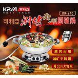 可利亞 KRIA涮烤兩用圍爐鍋/電火鍋/料理鍋/調理鍋 KR-840