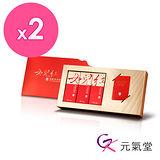 【元氣堂】即期女兒紅珍珠粉(30入/盒)-買一送一共2盒(效期至2017.6)