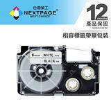 【NEXTPAGE】CASIO 標籤機專用相容標籤帶 XR-6WE1(白底黑字 6mm)