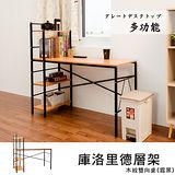【現代生活收納館】庫洛里德層架木紋雙向桌 霧黑/電腦桌/書桌/辦公桌/學生桌