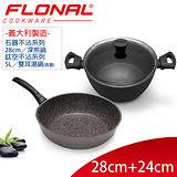【義大利Flonal】石器系列深煎鍋28cm+鈦系列雙耳湯鍋24cm含Pyrex鍋蓋