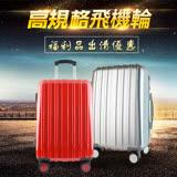 【福利品限量特惠】24吋移動城堡PC輕量鏡面旅行箱/行李箱