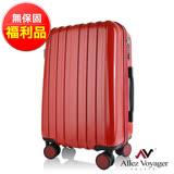 【福利品限量特惠】20吋冰炫銀移動城堡PC輕量鏡面登機箱/行李箱