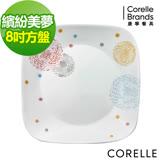 (任選) CORELLE 康寧繽紛美夢8吋方盤