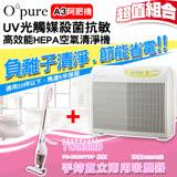 Opure A3 UV光觸媒殺菌抗敏高效能Hepa空氣清淨機--過敏殺手(阿肥機)【買就送伊萊克斯 乾濕兩用手持式吸塵器 ZB5104WD(市價2980元)】