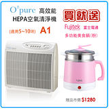 Opure A1 高效能HEPA 空氣清淨機(小阿肥機)【買就送富士電通雙層防燙不鏽鋼多功能美食鍋FT-MNP02(市價1280元)】