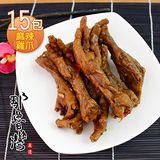 【那魯灣】花椒麻辣雞腳 15包(真空包/300g/包)