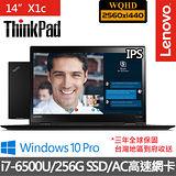Lenovo ThinkPad X1c 14吋WQHD i7-6500U雙核心8G/256G SSD/Win10 Pro輕薄堅固 高解析 筆電(20FBA042TW)