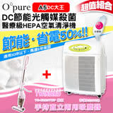 Opure A5 頂級液晶除甲醛高效能空氣清淨機【買就送伊萊克斯 乾濕兩用手持式吸塵器 ZB5104WD(市價2980元)】