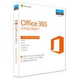 微軟 Microsoft Office 365家用版盒裝無光碟1年訂閱-送5200行動電源