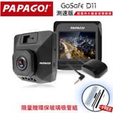 PAPAGO !GoSafe D11行車記錄器[測速版]+點煙器+螢幕擦拭布+多功能束口保護袋+原廠馬克杯!!