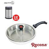 日本Recona #316七層不鏽鋼平底鍋32cm+#304不銹鋼燜燒罐
