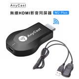 AnyCast 無線HDMI影音同屏器 WIFI to HDMI
