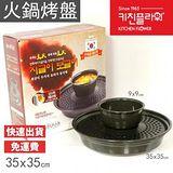 韓國DAE WOONG 多功能烤爐盤 火烤兩用鍋 火鍋 燒肉 烤爐 烤盤 (可分離式) D02-0039
