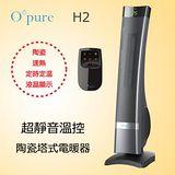 Opure H2 超靜音溫控陶瓷塔式電暖器