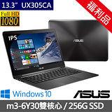 (超值福利品) ASUS華碩 UX305CA 13.3吋FHD 雙核心/4G/256G SSD/Win10 輕巧纖薄款 筆電 酷炫黑 (0031A6Y30)