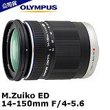 OLYMPUS M.ZUIKO DIGITAL ED 14-150mm f4.0-5.6(公司貨)-加送保護鏡+大吹球清潔組+拭鏡筆