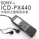 SONY 錄音筆 ICD-PX440 繁體中文 擴充32G 【平輸-保固一年】 PX440