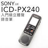 SONY 錄音筆 ICD-PX240 入門級 立體音 【平輸-附中文說明書】 PX240