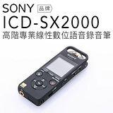 SONY 錄音筆 ICD-SX2000 可擴充 高音質 USB可充電 【平輸-保固一年】 SX2000