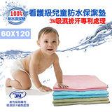 CEES幸運草系列 3M吸濕排汗專利 兒童防水保潔墊60X120(B0036-A)