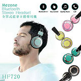Mezone 全罩式 無線立體聲 藍芽耳機 HF720(附音源線+充電線)