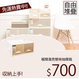 【現代生活收納館】極簡澈亮可自由堆疊雙格抽屜 1入/抽屜整理箱/衣櫃/置物櫃