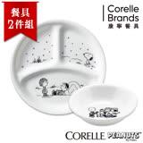 【美國康寧 CORELLE】史努比2件式餐盤組 SNOOPY黑白限量款 (2N07)
