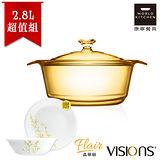 【美國康寧 Visions】Flair 2.8L晶華透明鍋超值組 (加贈2件式餐具組)
