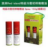 澳洲 Red island Extra Virgin特級冷壓初榨橄欖油Spray (噴霧) 雙入禮盒組 150g x2瓶/組