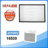 適用Honeywell空氣清淨機 HAP-16500-TWN 機型 HEPA濾心 (送4片加強型活性碳濾網)
