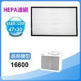 適用Honeywell空氣清淨機 HAP-16600-TWN 機型 HEPA濾心 (送4片加強型活性碳濾網)