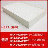 適用 Honeywell空氣清淨機HPA-100APTW/HPA-200APTW/HPA-300APTW機型 HEPA濾網 規格同HRF-R1(2入)-網
