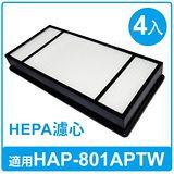 適用 Honeywell空氣清淨機HAP-801APTW/HPA-160TWD1/HHT-155APTW型 HEPA濾心(4入)