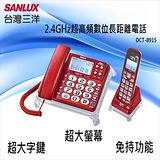 台灣三洋SANLUX數位無線電話機(三色) DCT-8915