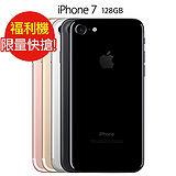 【福利品】 APPLE iPhone 7 4.7吋 128G (九成新)