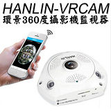 HANLIN-VRCAM 環景360度監視器攝影機
