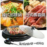LAPOLO藍普諾 不沾30公分烤盤/壽喜燒烤盤/5段式火力/可分離烤盤 LA-9121
