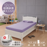 【House Door】超吸濕排濕表布12cm厚波浪式竹炭記憶床墊-單人加大3.5尺