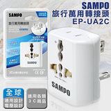 聲寶SAMPO 萬用轉接頭 萬國充電器轉接頭白(EP-UA2C)