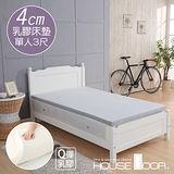 【House Door】超吸濕排濕表布4cm厚Q彈乳膠床墊-單人3尺