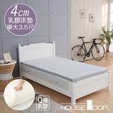 【House Door】超吸濕排濕表布4cm厚Q彈乳膠床墊-單人加大3.5尺