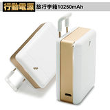 POLYBATT FOR 旅行李箱三洋電芯10250mAh 行動電源